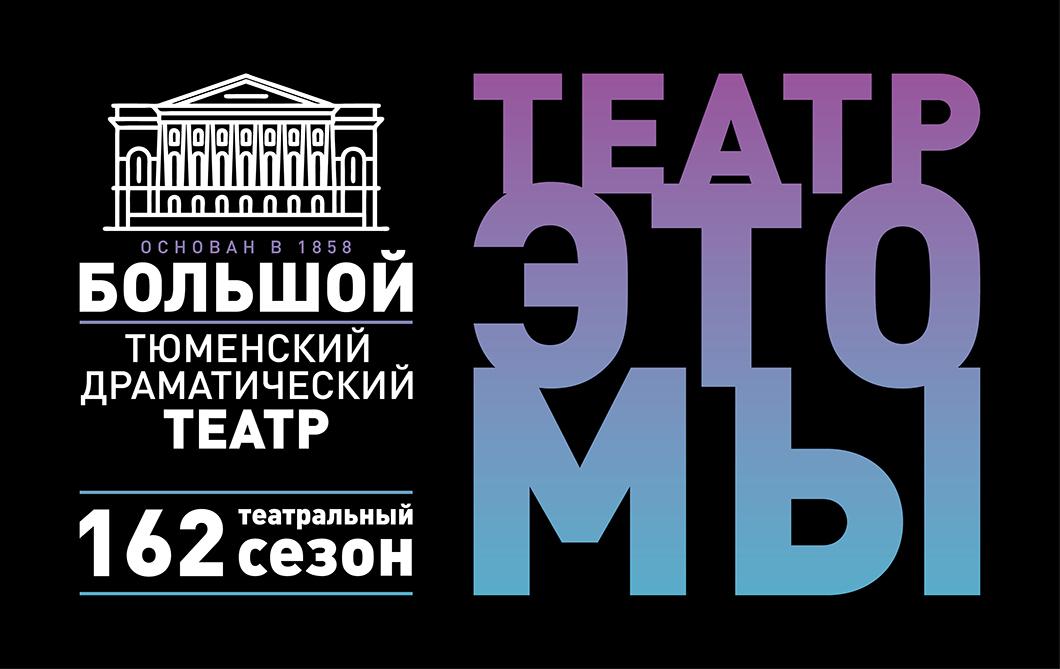 Афиши театров в г тюмень билеты на спектакль супница или