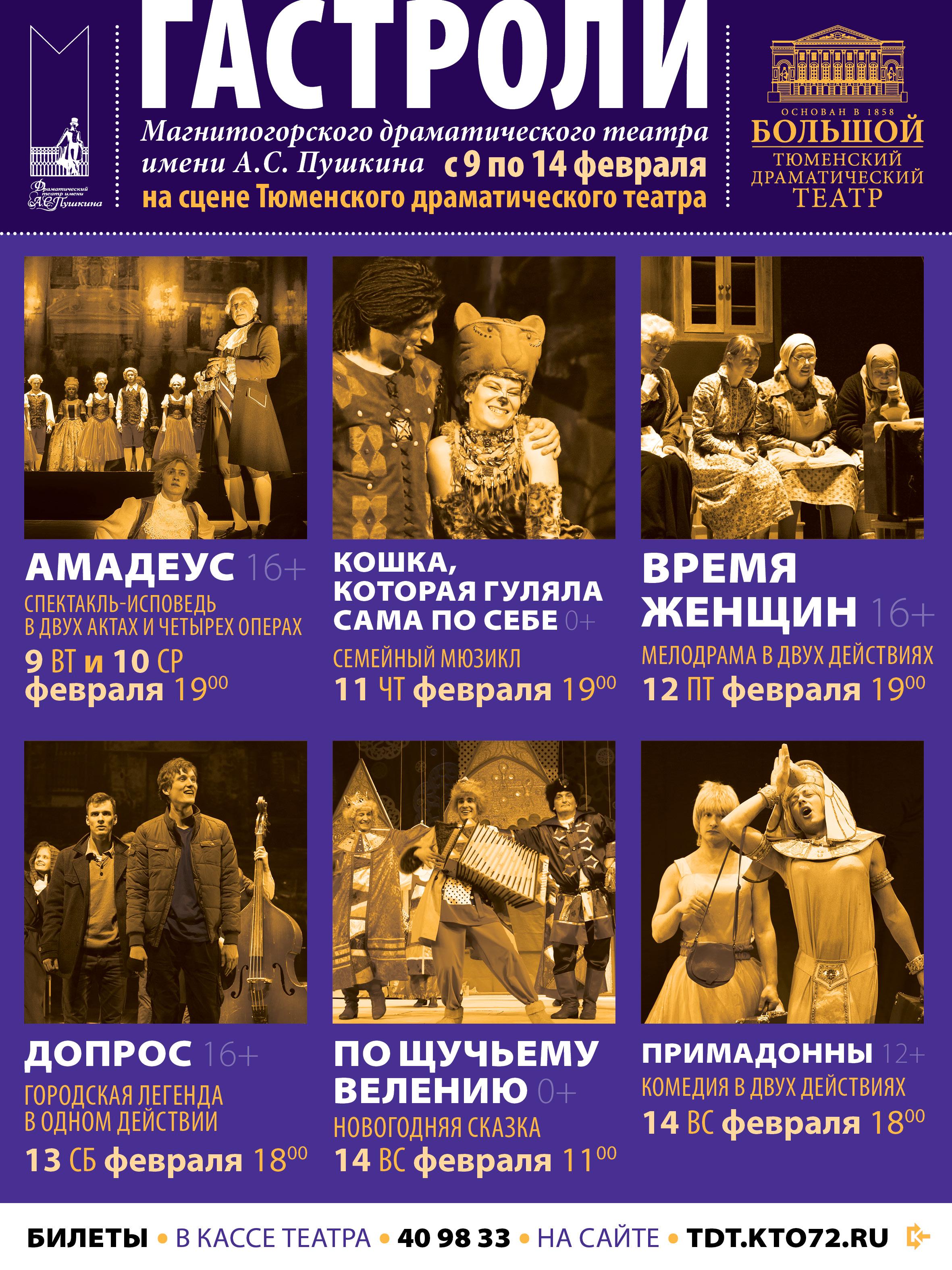 В наш город на гастроли приедет театр из Магнитогорска 2