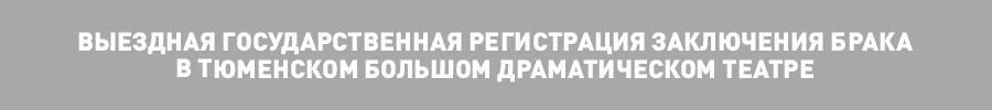 Тюмень театр афиша на ноябрь кукольный театр липецк афиша